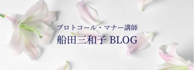 プロトコール・マナー講師船田三和子BLOG